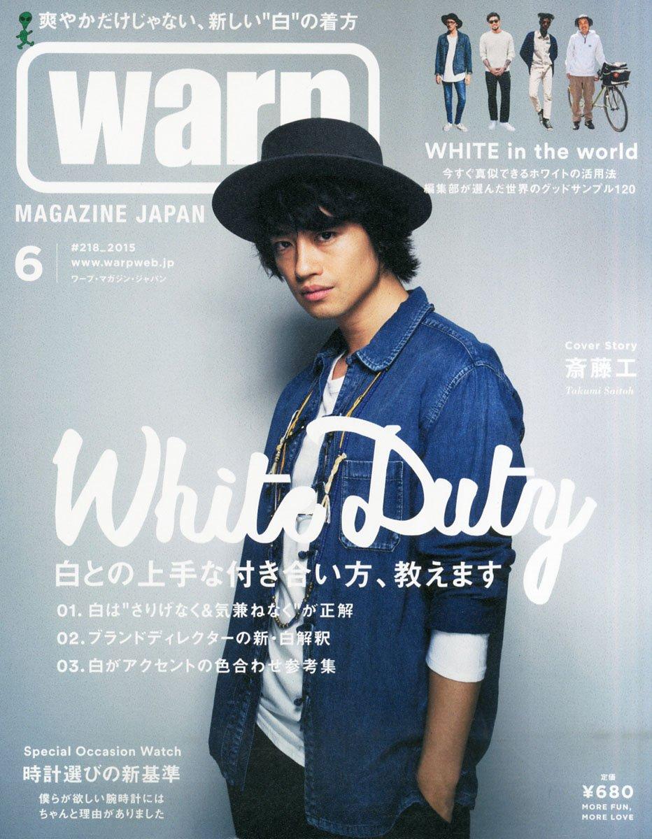 warp magazine JUNE.2015_d0101000_15351125.jpg