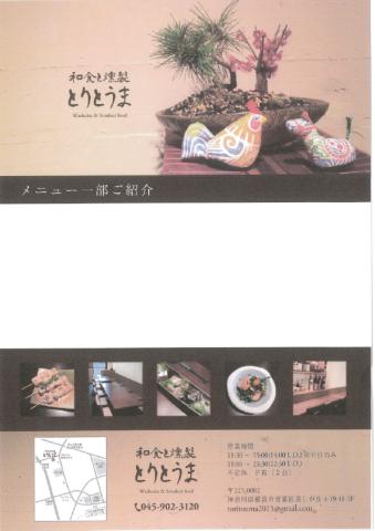『和食と燻製 とりとうま』さんオープンです!!_c0173405_19491496.png