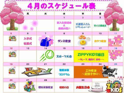 4月のイベントスケジュール_c0315913_20073012.jpg