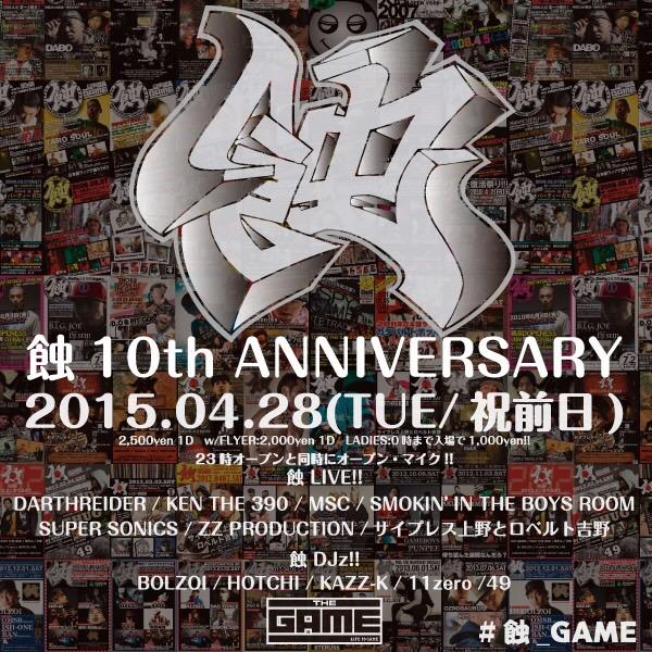 04/28(tue) 蝕 @ Shibuya The GAME_a0262614_0155192.jpg