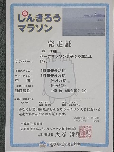 第35回魚津しんきろうマラソン_c0194417_1754133.jpg