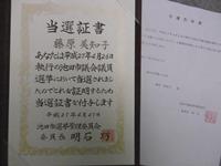 当選証書授与式、半数ちかくが新人議員_c0133422_205399.jpg