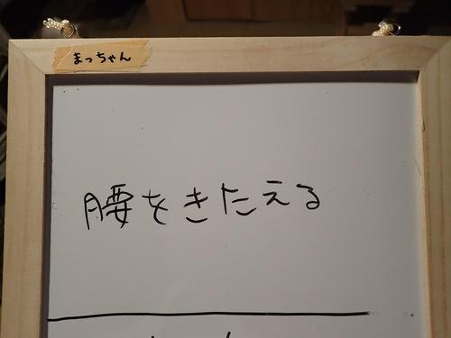 ひげっち大学_e0015223_22595684.jpg