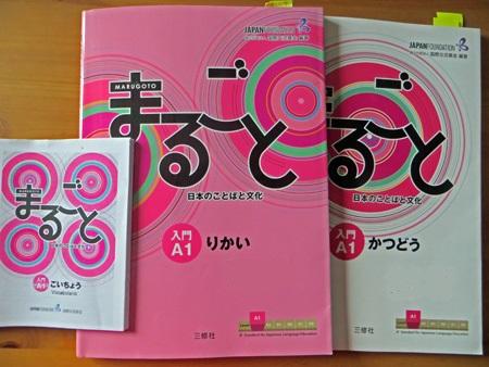 『まるごと入門A1』考1、新しい日本語教科書と無料の13言語訳つき日本語基本語彙集_f0234936_7274484.jpg