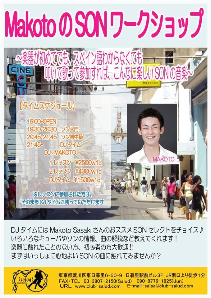 blog;町田・エビとアボカドのタコス_a0103940_17525424.jpg