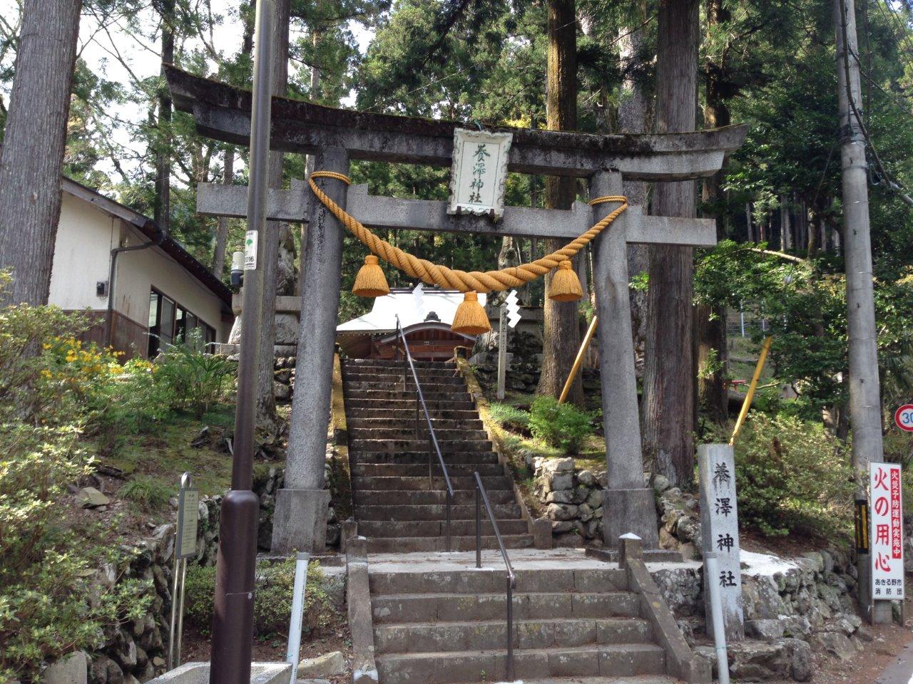 秋川温泉&高尾山 もうすぐ88歳の八重子さんと_f0019063_115683.jpg
