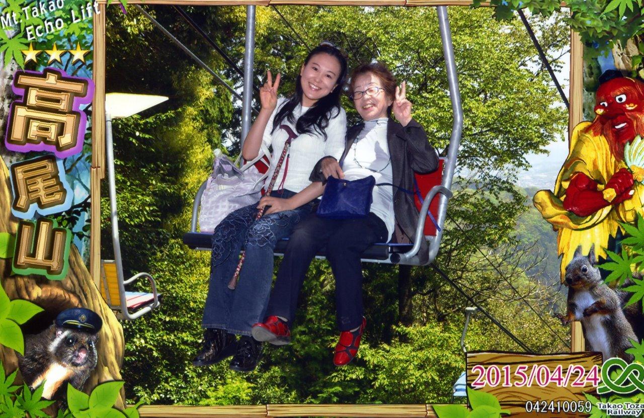 秋川温泉&高尾山 もうすぐ88歳の八重子さんと_f0019063_1238296.jpg