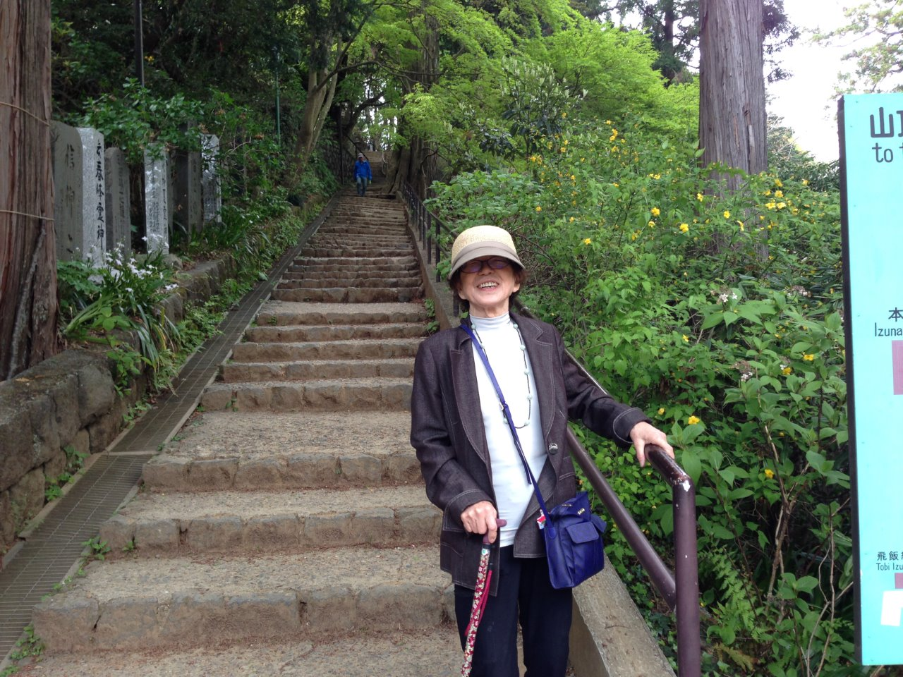 秋川温泉&高尾山 もうすぐ88歳の八重子さんと_f0019063_1255916.jpg