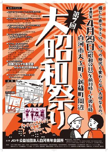 4月29日はイベントに参加します!_c0140599_13381820.jpg