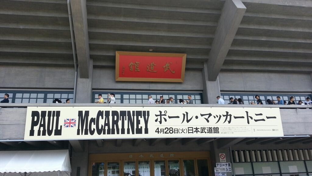 4/28  日本武道館到着_b0042308_11452638.jpg