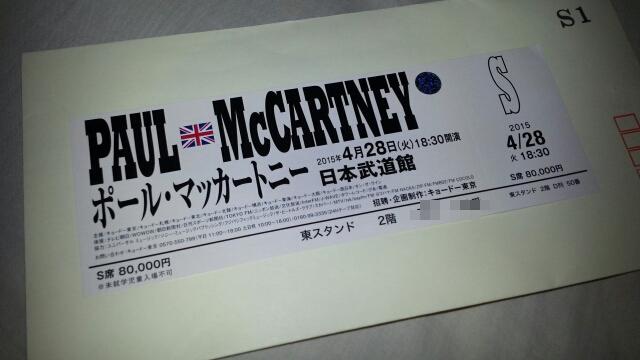 4/28 ポール・マッカートニー武道館公演チケット_b0042308_8192160.jpg