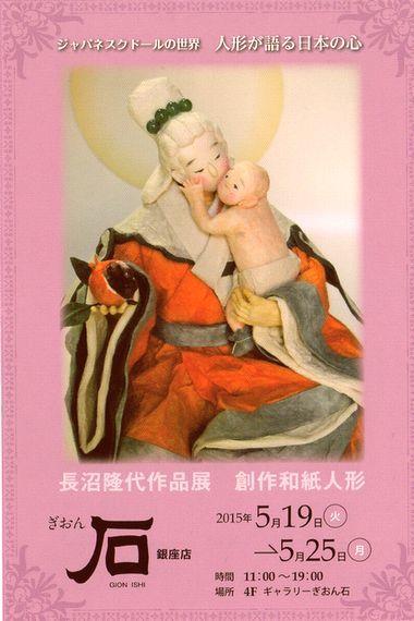 長沼隆代作品展 ジャパネスクドールの世界_e0122219_21460750.jpg