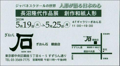 長沼隆代作品展 ジャパネスクドールの世界_e0122219_21475662.jpg