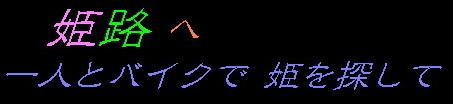 a0068035_1952445.jpg