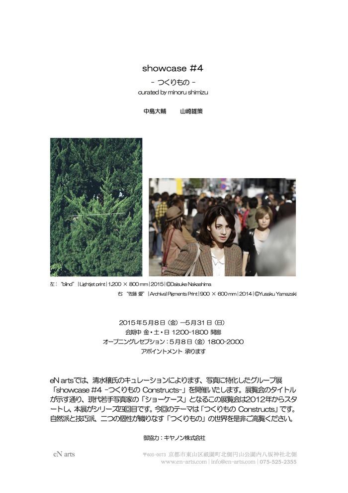 2015.05.08(金)- 05.31(日) showcase #4 つくりもの | 中島大輔 山崎雄策 _b0198041_15282481.jpg