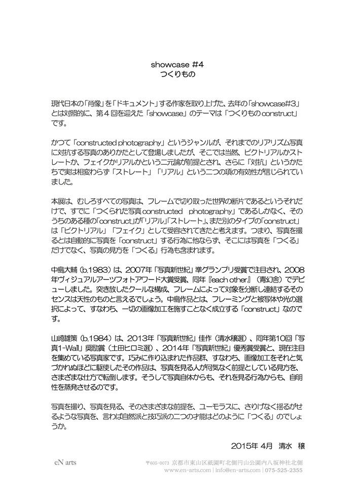 2015.05.08(金)- 05.31(日) showcase #4 つくりもの | 中島大輔 山崎雄策 _b0198041_15284259.jpg