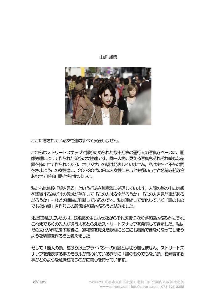 2015.05.08(金)- 05.31(日) showcase #4 つくりもの | 中島大輔 山崎雄策 _b0198041_15291498.jpg