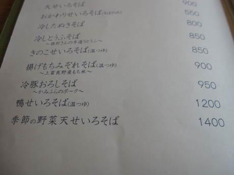 上富良野までお蕎麦を食べに~~_a0279743_6502487.jpg