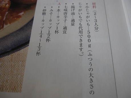上富良野までお蕎麦を食べに~~_a0279743_6584852.jpg