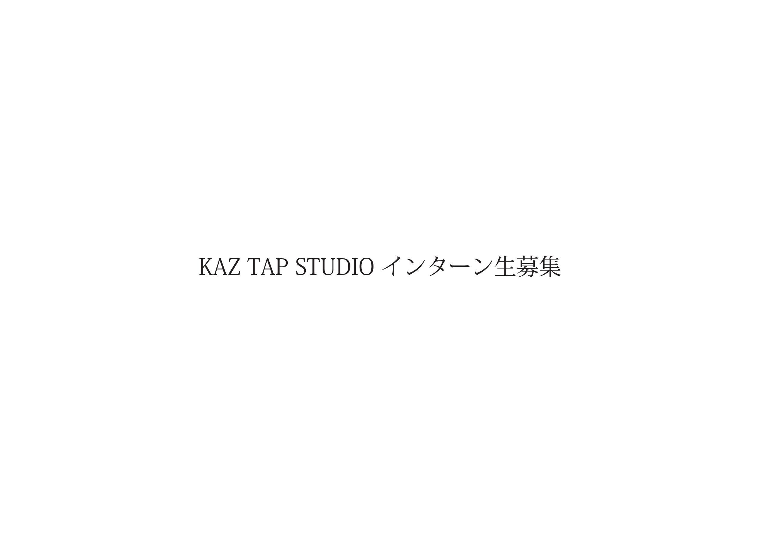 KAZ TAP STUDIOインターン生募集!!!_f0137346_18284568.jpg