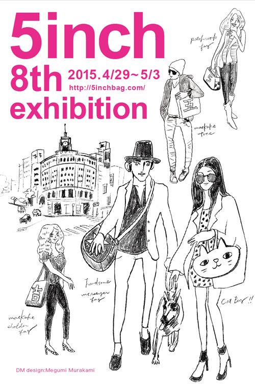 ~5inch 8th exhibition〜百個展 701〜800_a0017350_04102572.jpg