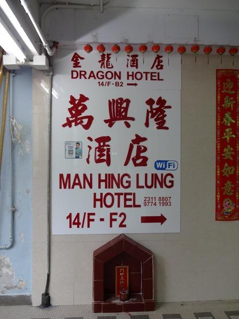 満興隆酒店_b0248150_05211027.jpg