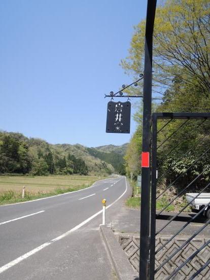 鳥取 岩井窯_c0341450_16442052.jpg
