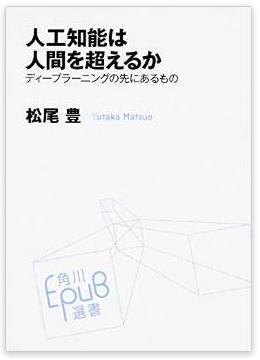 なんと!JTPAギークサロンでは松尾豊氏と『人工知能は人間を超えるか』について語る!らしい_a0004752_17123491.png