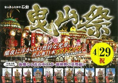 2016年 石動曳山祭_c0208355_17401212.jpg