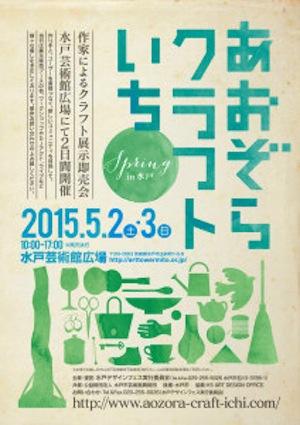 あおぞらクラフトいち Spring in 水戸_a0108859_20431945.jpg