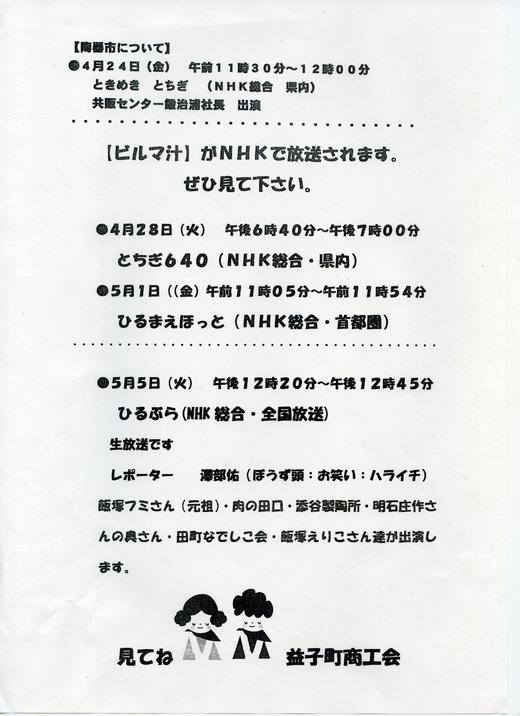 NHKさん、お世話になります。_d0101562_956983.jpg