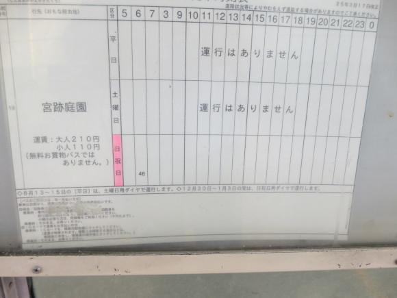 奈良、玄人バス旅 ~日曜の朝に~_c0001670_22274625.jpg