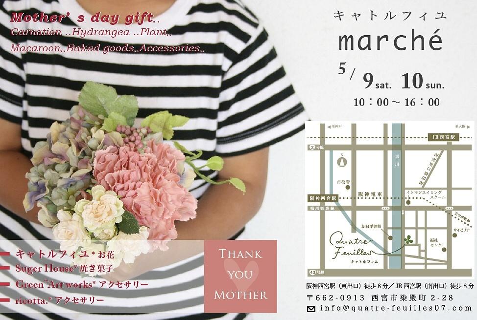 5月マルシェは…_c0325871_22442358.jpg