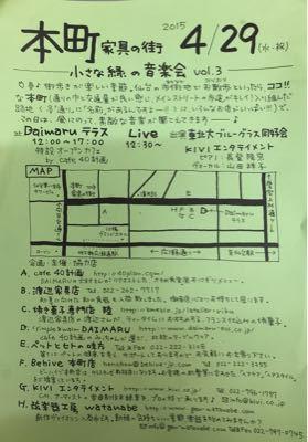 本町 家具の街 小さな緑の音楽会 vol.3_d0144871_17564425.jpg
