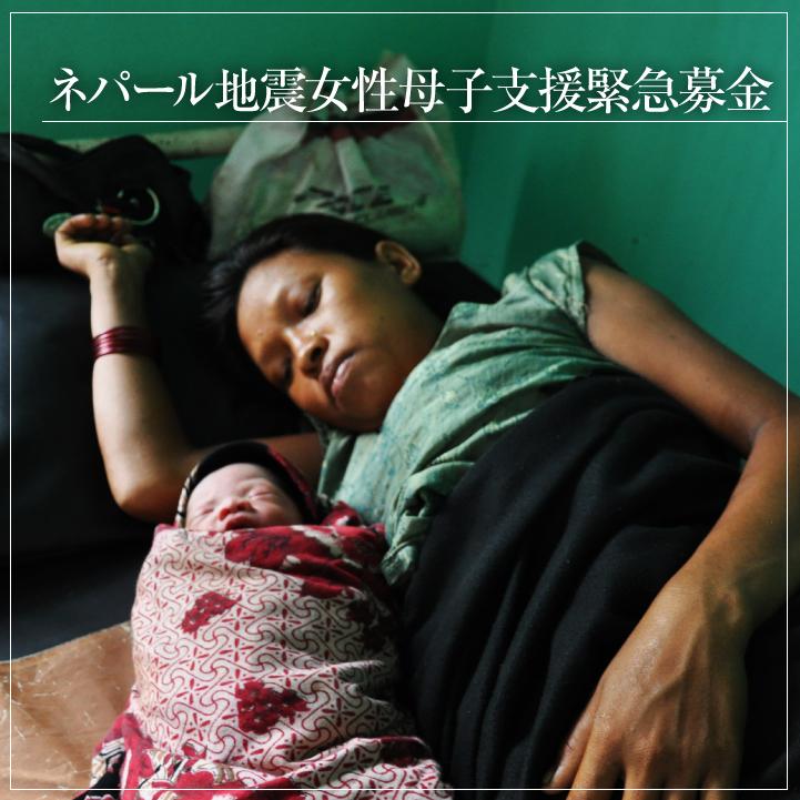 ネパール地震女性母子支援緊急募金_c0212972_15202534.jpg