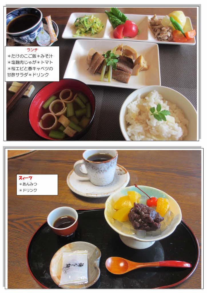 みちくさ語るメンバーで堀ったタケノコ料理メニュー_b0340798_10275354.jpg