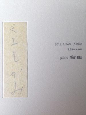 白田へ_e0055098_110340.jpg