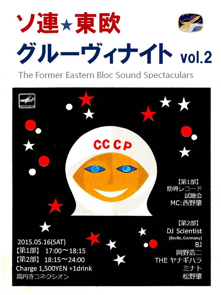 05/16(土)「ソ連・東欧グルーヴィナイト vol.2」_c0099300_024659.jpg