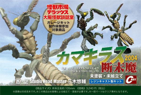 夏直前、6月の大阪怪獣談話室は色んな意味で熱(苦し)い!_a0180302_1912511.jpg