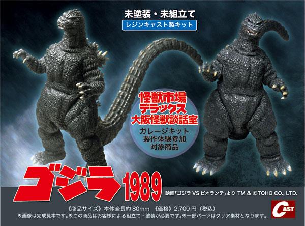 夏直前、6月の大阪怪獣談話室は色んな意味で熱(苦し)い!_a0180302_19221815.jpg