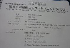 大響のコンサート_a0177314_9515245.jpg