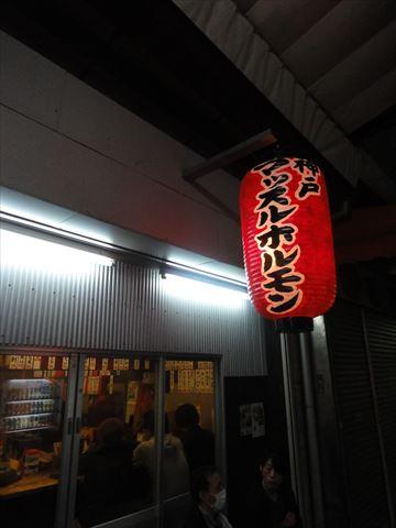 大阪天満 神戸マッスルホルモン_f0034816_4481255.jpg