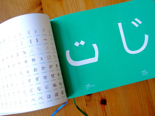 『世界の文字と記号の大図鑑』_e0175918_14565177.jpg