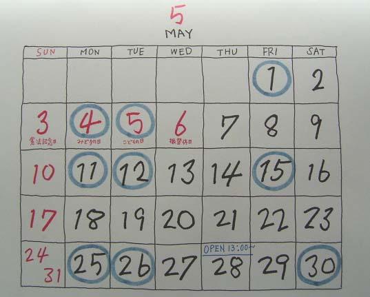 5月の営業と常設店内_b0206421_14302621.jpg