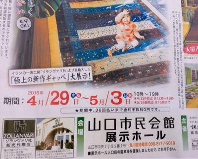 ギャッベ展in山口市民会館が始まりました^_−☆_a0071934_1874455.jpg