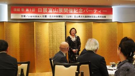 改組新第1回日展富山展開会式・開催記念パーティー_c0251346_1732413.jpg