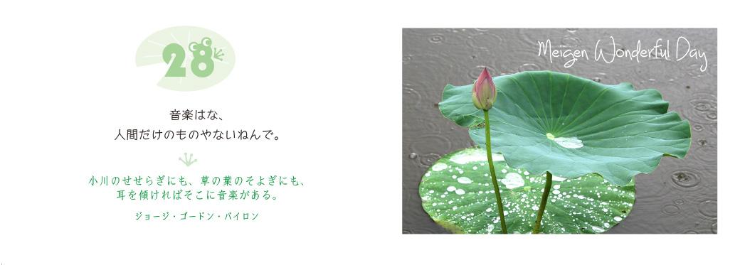 (恋の成就)名言ワンダフルデー28_f0355165_1104090.jpg