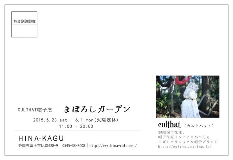 5月の展示_a0157872_1663254.jpg