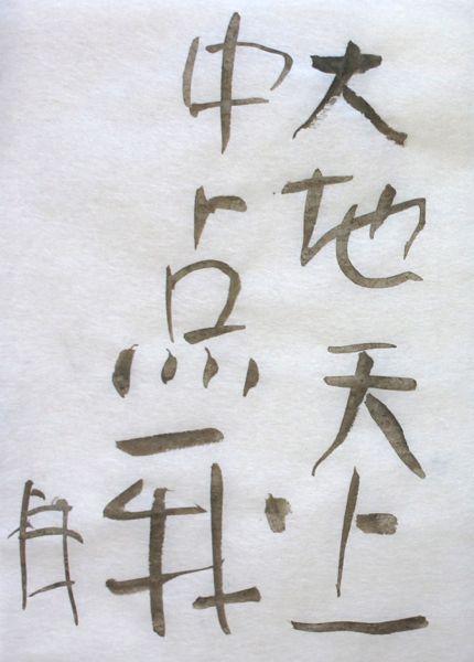 朝歌4月29日_c0169176_89495.jpg