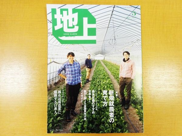 農業の担い手のための農と食の全国総合誌「地上」5月号で金栄堂をご紹介頂きました! _c0003493_14225030.jpg